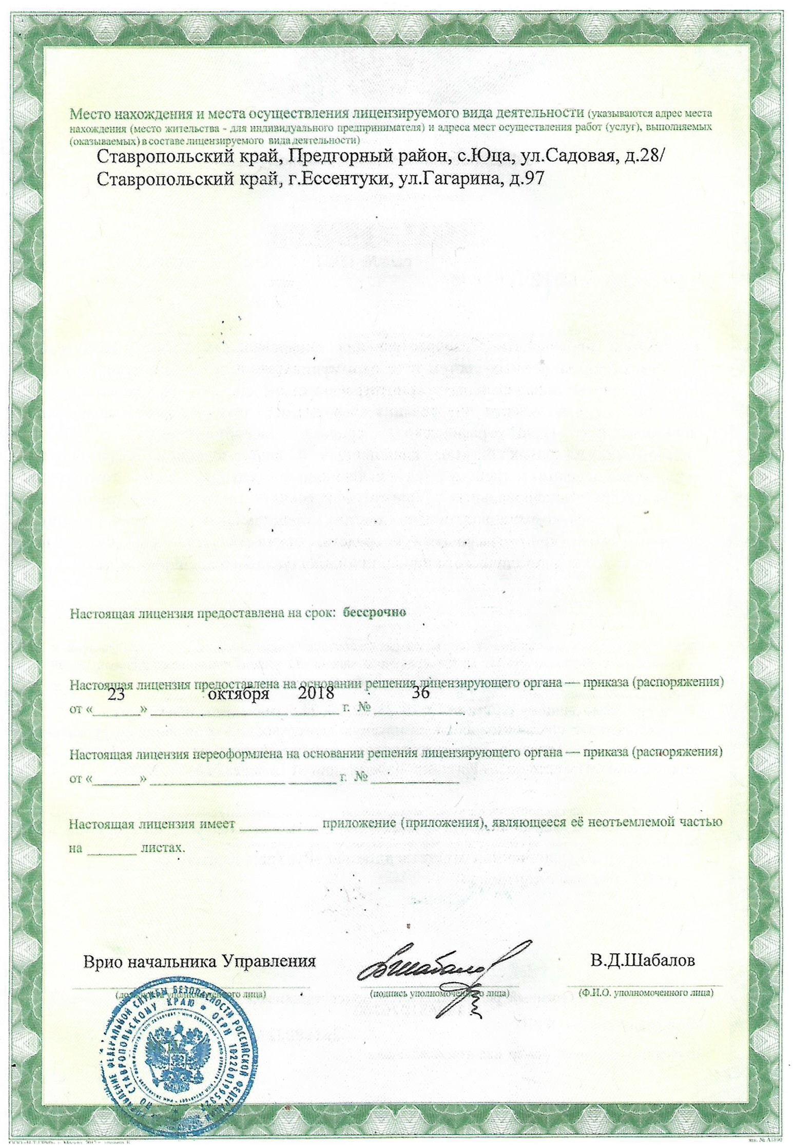 licensia2-min